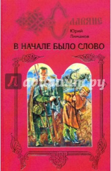 В начале было слово: Дилогия. Книга 1: Кровь на пергамене - Юрий Лиманов