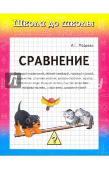 Сравнение - И. Медеева