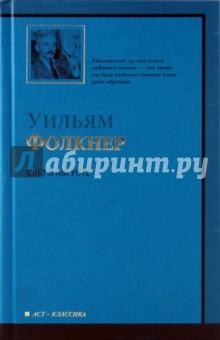 Свет в августе - Уильям Фолкнер