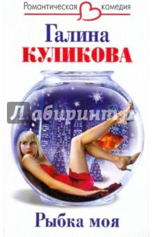 Рыбка моя - Галина Куликова