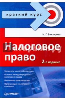 Налоговое право. Краткий курс - Наталья Викторова