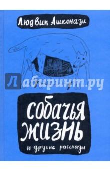 Собачья жизнь и другие рассказы - Людвик Ашкенази