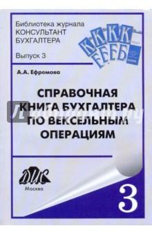 Справочная книга бухгалтера по вексельным операциям - Анна Ефремова