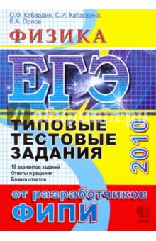 ЕГЭ. Физика. 2010. Типовые тестовые задания - Кабардин, Кабардина, Орлов