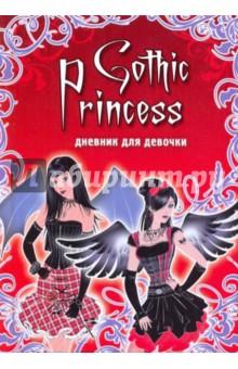 Дневник для девочки. Gothic Princess - Татьяна Свяжина