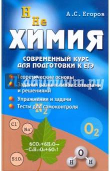 Химия. Современный курс для подготовки к ЕГЭ - Александр Егоров