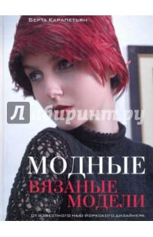 Модные вязаные модели - Берта Карапетян изображение обложки