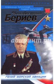 Неизвестный Бериев. Гений морской авиации - Заблотский, Сальников