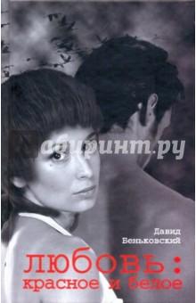Купить Давид Беньковский: Любовь: красное и белое ISBN: 978-5-17-060279-7