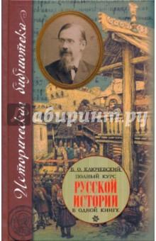 Полный курс русской истории: в одной книге - Василий Ключевский