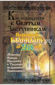 Как обращаться к святым заступникам. Церковный календарь до 2018 года