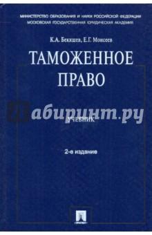 Таможенное право: учеб. - Бекяшев, Моисеев
