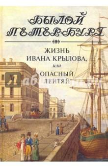 Жизнь Ивана Крылова, или опасный лентяй - Михаил Гордин
