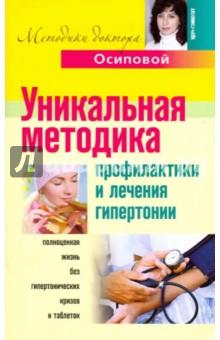 Уникальная методика профилактики и лечения гипертонии - Алла Осипова