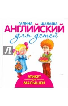 Этикет для малышей - Галина Шалаева