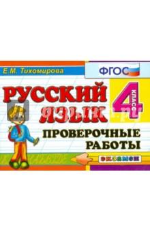 Русский язык. 4 класс. Проверочные работы. ФГОС - Елена Тихомирова