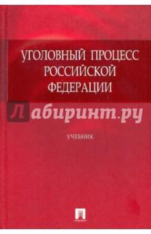 Уголовный процесс Российской Федерации - А.П. Кругликов