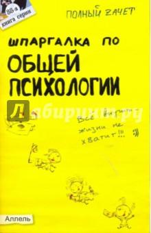 Шпаргалка по общей психологии: ответы на экзаменационные билеты - Юлия Войтина