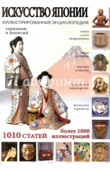 Искусство Японии - Дегтярева, Савельева, Мосин, Иванова