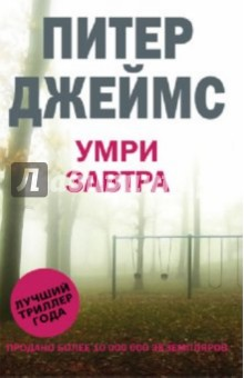 Умри завтра - Питер Джеймс