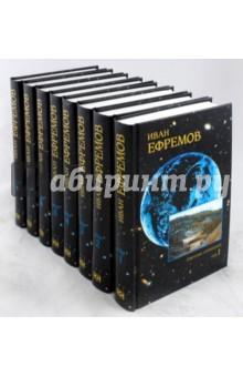 Собрание сочинений в 8-ми томах - Иван Ефремов