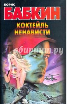 Коктейль ненависти - Борис Бабкин