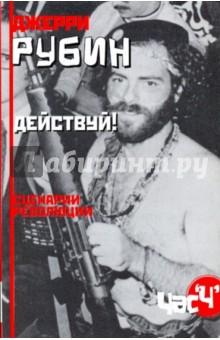 Действуй! Сценарии революции - Джерри Рубин