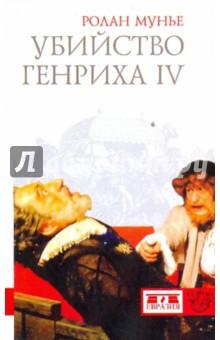 Убийство Генриха IV - Мунье, Некрасов