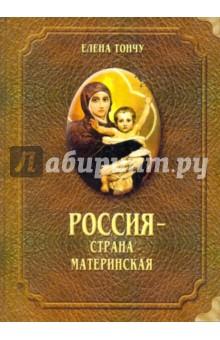 Россия - страна материнская - Елена Тончу