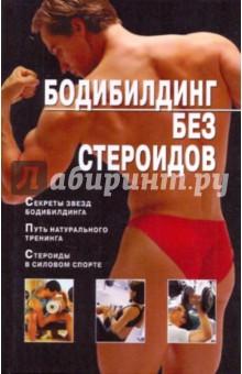 Бодибилдинг без стероидов - Владимир Моргунов