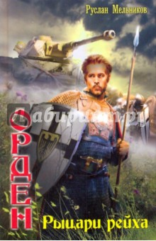 Орден: Рыцари рейха - Руслан Мельников