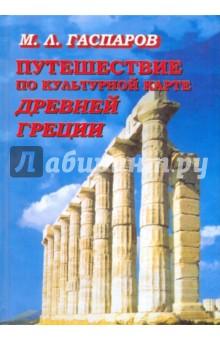 Путешествие по культурной карте Древней Греции - Михаил Гаспаров
