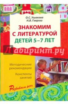Знакомим с литературой детей 5-7 лет. Конспекты занятий - Ушакова, Гавриш