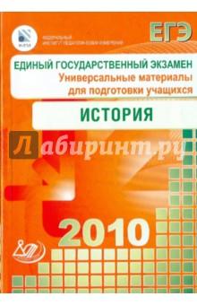 Единый государственный экзамен 2010. История. Универсальные материалы