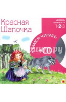 Красная шапочка (книга+CD)