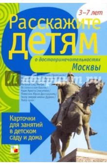Расскажите детям о достопримечательностях Москвы - Э. Емельянова