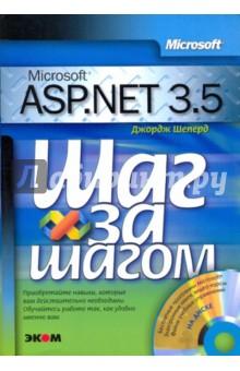 Microsoft ASP.NET 3.5 (+CD) - Джордж Шеперд
