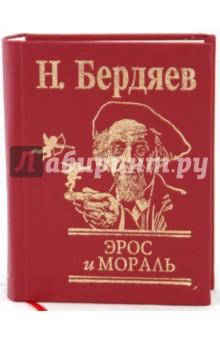 Эрос и мораль - Николай Бердяев