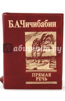 Прямая речь - Борис Чичибабин