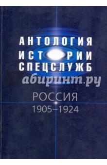 Антология истории спецслужб. Россия. 1905-1924