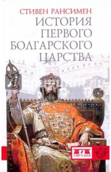 История Первого Болгарского царства