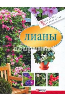 Лианы - Юлия Белочкина