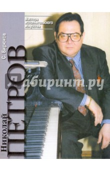 Николай Петров. Творческий портрет - Сергей Бирюков