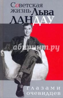 Советская жизнь Льва Ландау глазами очевидцев: сборник - Геннадий Горелик