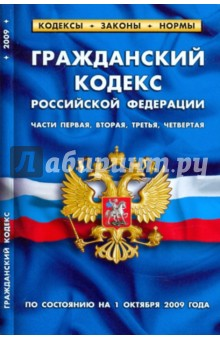 Гражданский кодекс Российской Федерации. Части 1, 2, 3, 4 по состоянию на 1 октября 2009 года
