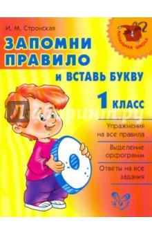 Запомни правило и вставь букву. 1 класс - Ирина Стронская