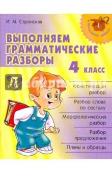Выполняем грамматические разборы. 4 класс - Ирина Стронская