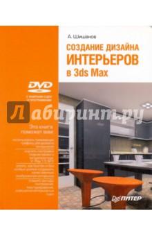 Создание дизайна интерьеров в 3ds Max (+DVD) - Андрей Шишанов