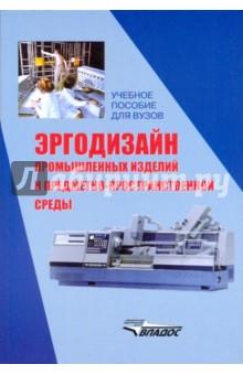 Эргодизайн промышленных изделий и предметно-пространственной среды - Чайнова, Конча, Чернышева