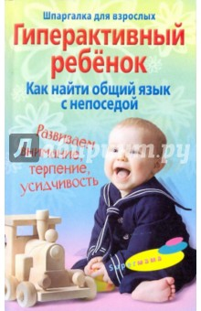 Гиперактивный ребенок. Как найти общий язык с непоседой - Гульнара Ломакина